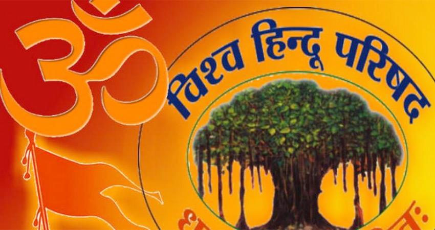 vhp objected to final report by up police in kashmiri girl comments case rkdsnt