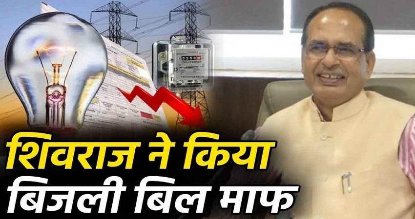 big-decision-of-shivraj-singh-chauhan-govt-one-month-electricity-bill-waived-off-corona-prsgnt