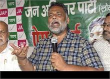 पप्पू यादव ने जेल से निकलते ही दिखाए तेवर, गृह मंत्री/राज्यमंत्री और आईबी के रोल पर उठाए सवाल
