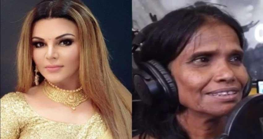 Rakhi Sawant wants to work with Ranu mandal