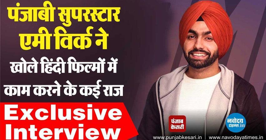 punjabi singer and actor ammy virk exclusive interview aljwnt