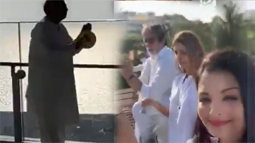 Corona Virus havoc Mukesh Ambani amitabh bachchan family play thali claps bells watch video