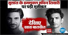 सुशांत के हमशक्ल सचिन तिवारी पर आई बड़ी मुसीबत, देखें Exclusive Video