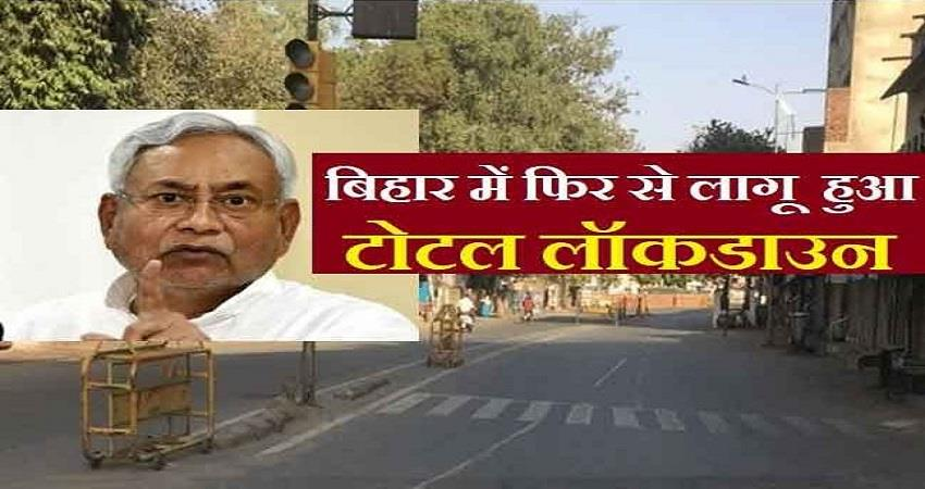 nitish-government-took-a-big-decision-the-entire-lockdown-prsgnt