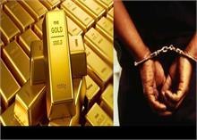 कोलकाता Airport पर लाखों रुपये के सोने के साथ व्यक्ति गिरफ्तार