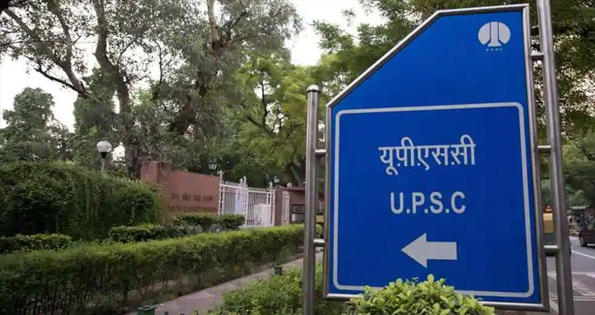 the-candidate-who-do-not-pass-the-upsc-interview-will-also-get-government-jobs