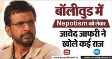 Video: नेपोटिज्म को लेकर जावेद जाफरी ने किया बड़ा खुलासा, कहा- बॉलीवुड में तो....