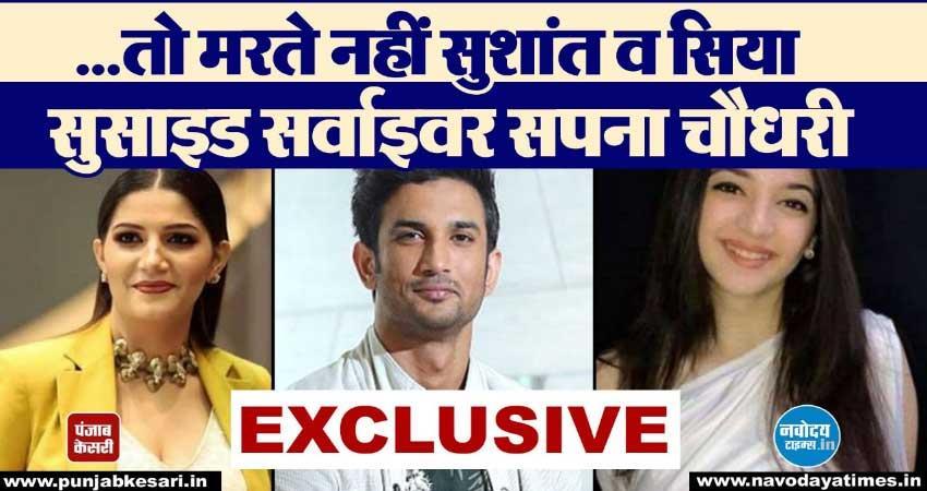 sapna choudhary told  siya kakkar and sushant singh rajput suicide case anjsnt
