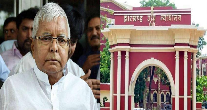 fodder-scam-case-lalu-prasad-yadav-jharkhand-hc-rejects-bail-plea