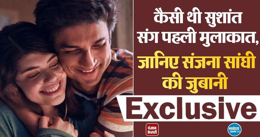 dil bechara sanjana sanghi talks about her metoo allegations on sushant singh rajput aljwnt