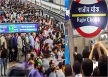 आज रात 9 बजे के बाद राजीव चौक मेट्रो स्टेशन से Exit की सुविधा बंद रहेगी