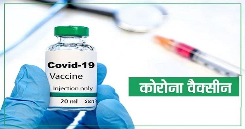 india-will-have-coronavirus-vaccine-by-2021-know-the-price-prsgnt