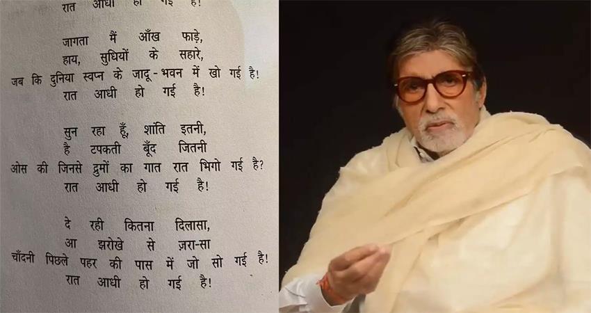 amitabh bachchan shares the poem of his father harivansh rai bachchan sosnnt