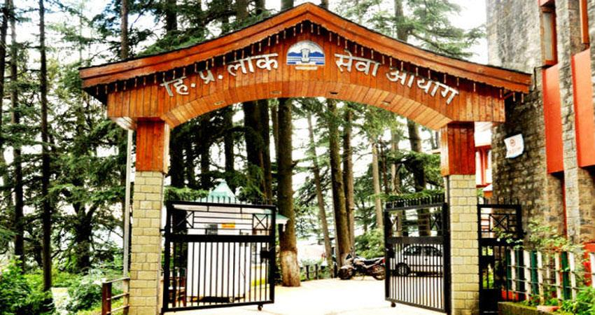 recruitment in himachal pradesh public service commission apply this way