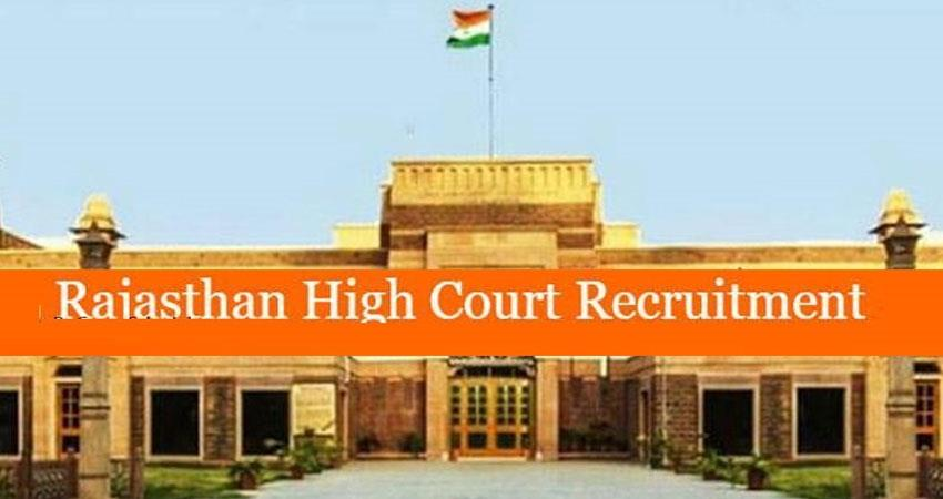 vacancy for 10th pass in rajasthan high court, apply this way