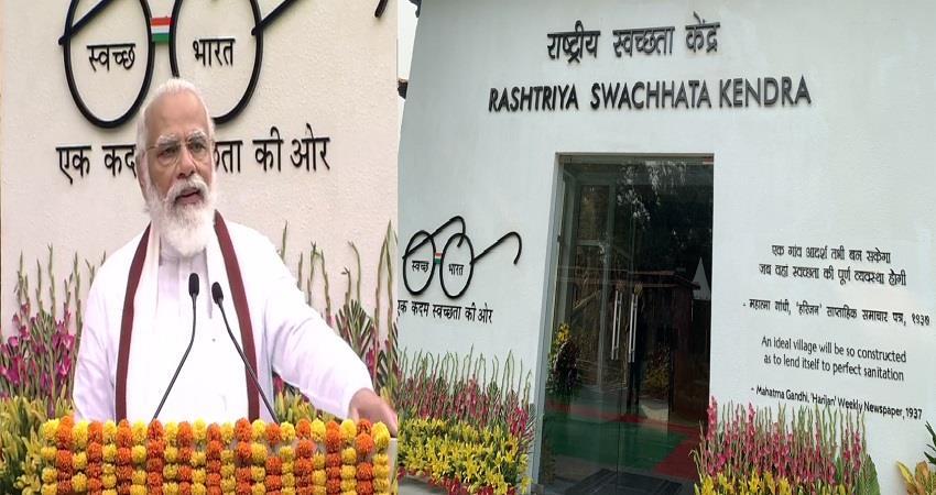 pm narendra modi inaugurates rashtriya swachhata kendra in delhi rajghat pragnt