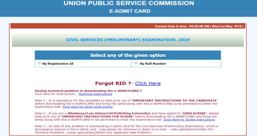 upsc-admit-card-2019-issued-in-their-official-website-go-and-checkout