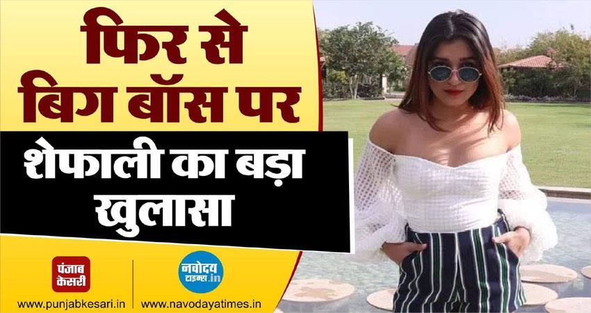 bigg boss contestant shefali bagga exclusive interview aljwnt