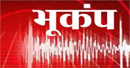 हिमाचल के किन्नौर में भूकंप का हल्का झटका, तीव्रता 2.8
