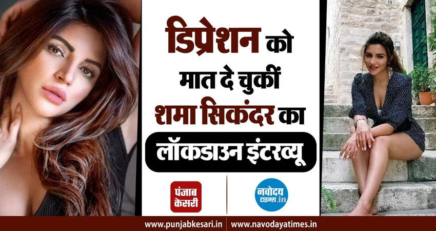 indian actress shama sikander exclusive interview aljwnt