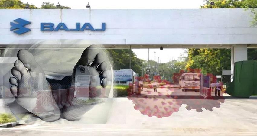 bajaj-auto-employee-hundreds-of-employees-infected-with-corona-prsgnt