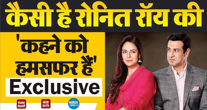 Web Series Kehne Ko Humsafar Hain star Ronit Bose Roy exclusive interview aljwnt
