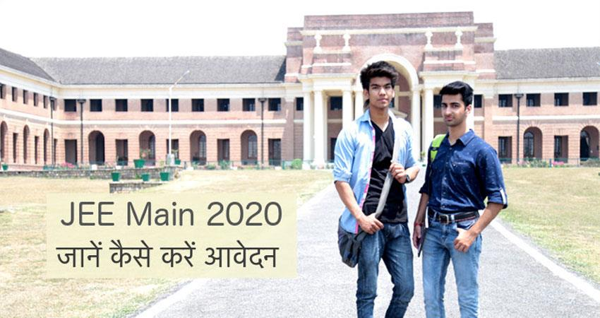 jee main 2020 application learn how to apply from september 2