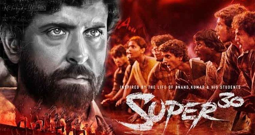film super 30 SuperReviews Hrithik Roshan has won hearts by his acting