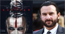 सैफ अली खान अभिनीत 'लाल कप्तान' का पहला पोस्टर जारी