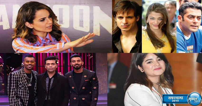 2019 top bollywood controversy
