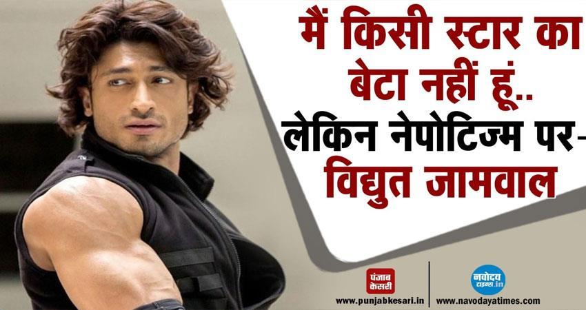 vidyut-jammwal-said-about-nepotism-anjsnt