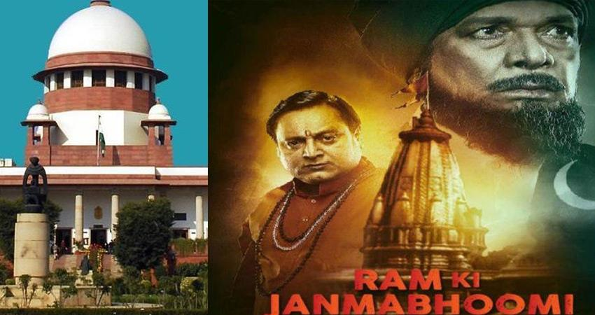supreme-court-refuses-to-ban-on-bollywood-film-ram-ki-janmabhoomi-amid-loksabha-elections