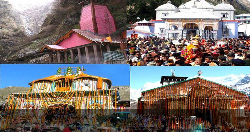 उत्तराखंड के बाहर के श्रद्धालुओं के लिए खुली चारधाम यात्रा - chardham yatra  open for devotees outside uttarakhand musrnt