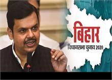 Bihar Election: जेपी नड्डा ने किया ऐलान, BJP प्रभारी बने महाराष्ट्र के पूर्व CM देवेंद्र फडणवीस