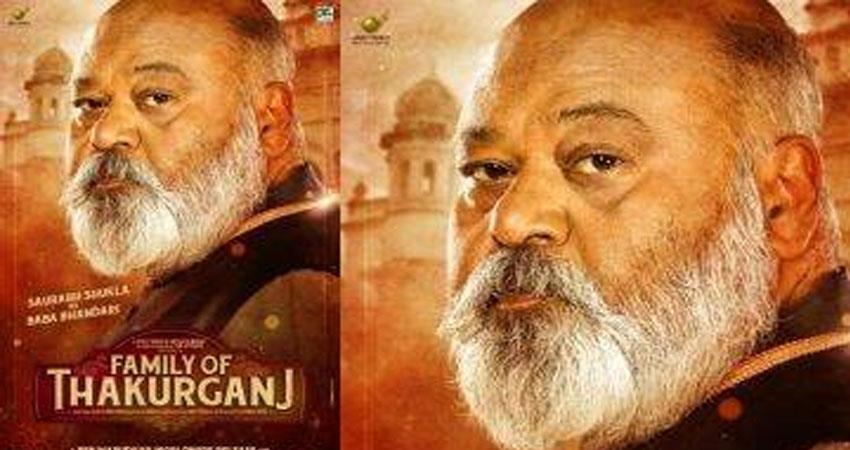 family of thakurganj ready to release see trailer