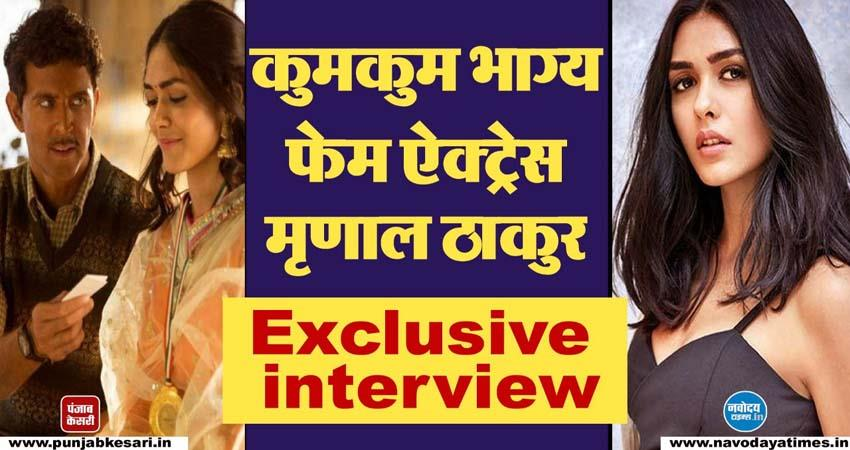 super-30-fame-actress-mrunal-thakur-exclusive-interview-sosnnt
