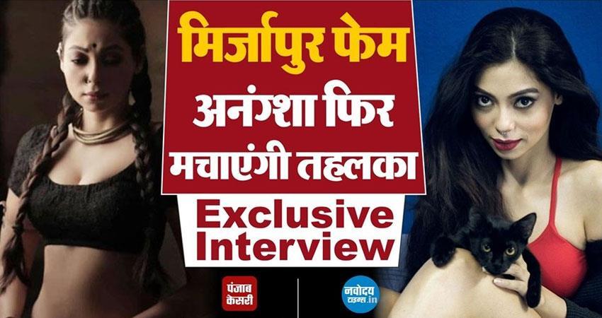 mirzapur 2 actress anangsha biswas exclusive interview aljwnt