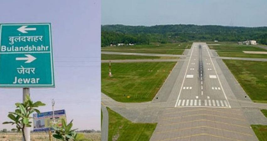 yogi governments decision will give land to jewar airport for free
