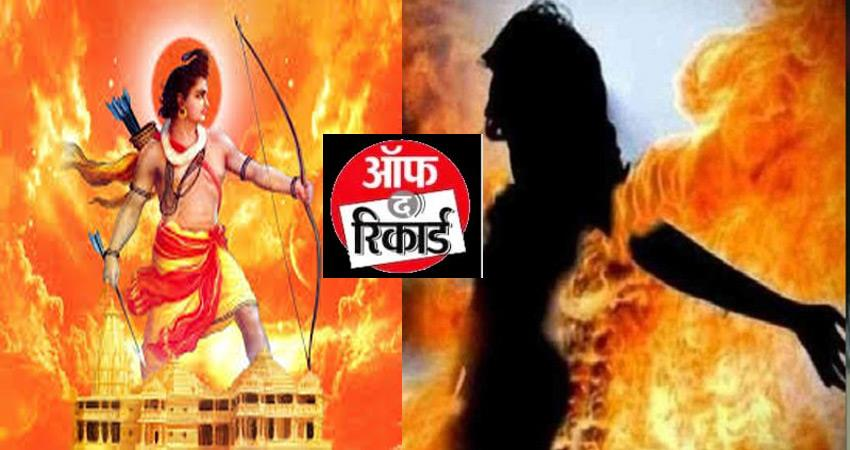 when lord ram visits ayodhya how many ravans will be killed