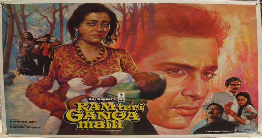 raj-kapoor-iconic-fim-ram-teru-ganga-maili-completes-33-years