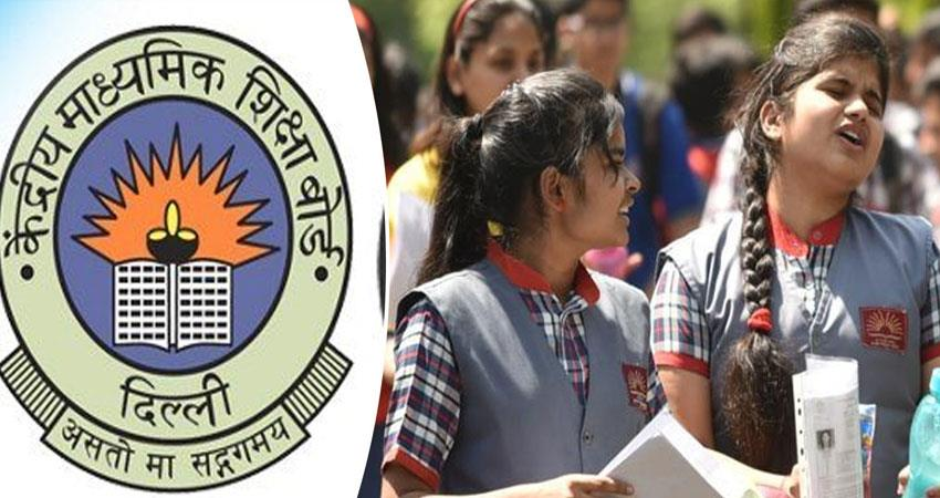 cbse-announces-new-date-for-examination-of-12th-and-10th-papers