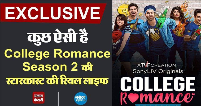 exclusive is something like starcast of college romance season 2 djsgnt