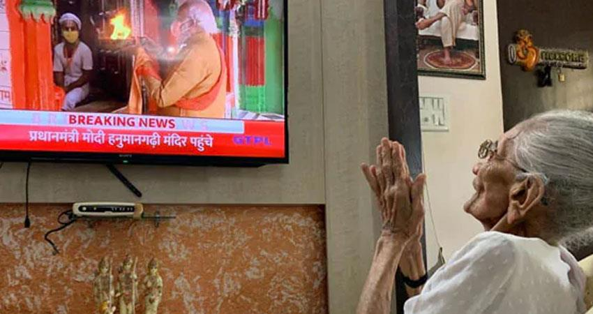 pm modi mother heeraben also excited during ram temple bhumi pujan ayodhaya up rkdsnt
