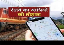 OHE Inspection App से निगरानी करेगी भारतीय रेलवे, नहीं होगी फिर आपकी ट्रेन लेट