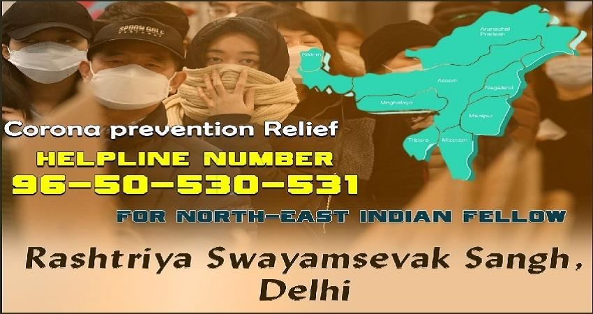 rss released helpline number to share the pain of north eastern states albsnt
