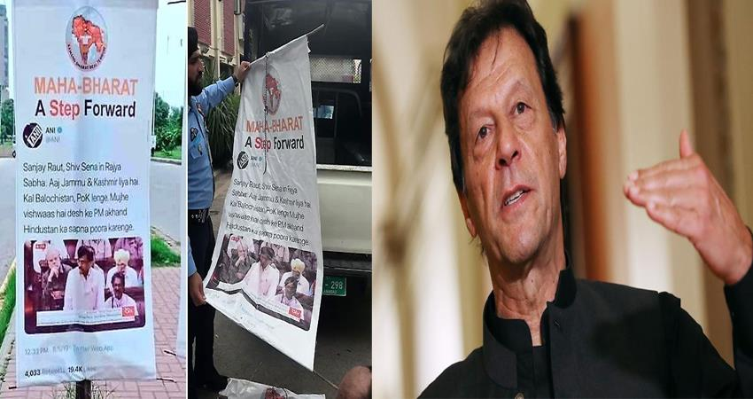 posters of united india were seen in many places in pakistan