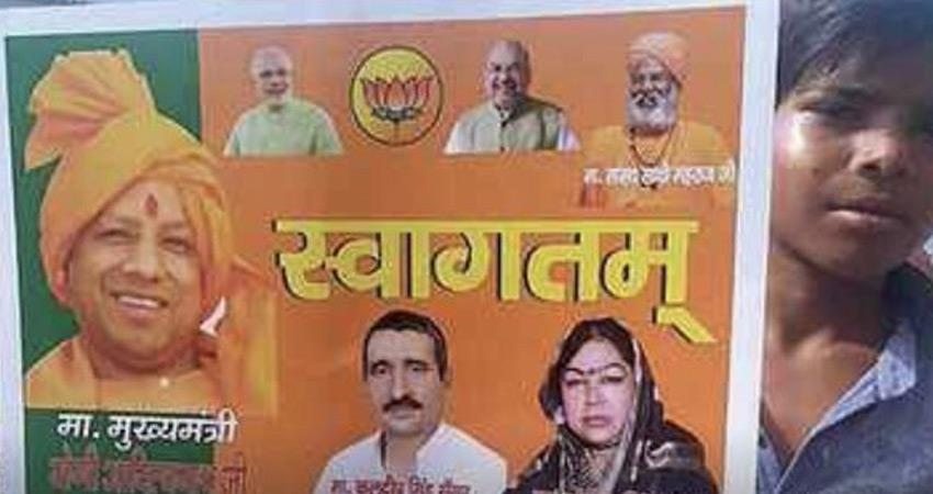 samajwadi party aap put up posters bjp leaders accused swami sengar sexual harassment rkdsnt