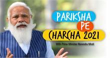 परीक्षा पे चर्चा: PM मोदी ने छात्रों से कहा- Exam को लेकर डरें नहीं, डटकर करें मुकाबला