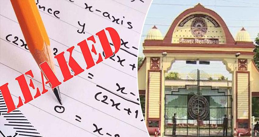 gorakhpur-university-two-papers-leaked-students-resentment-in-cancellation-of-exams