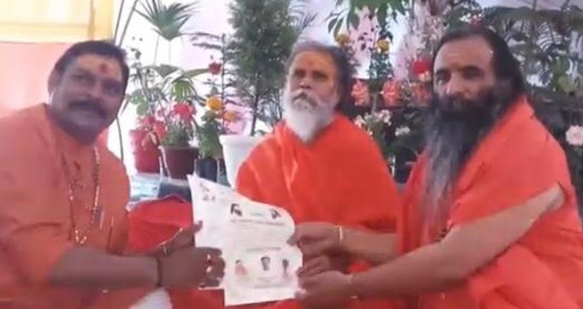 BJP MLA will become Mahamandaleshwar of Niranjani Akhara rkdsnt